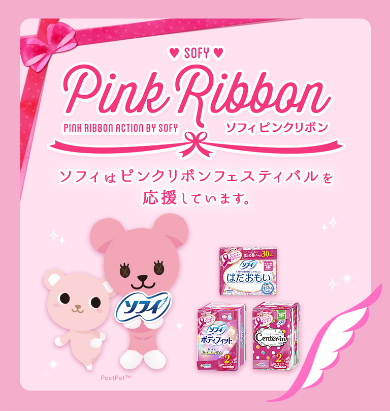 Pink Ribbon Action by Sofy