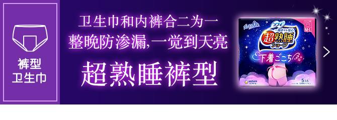 生理卫生裤_苏菲超熟睡®-苏菲生理用品