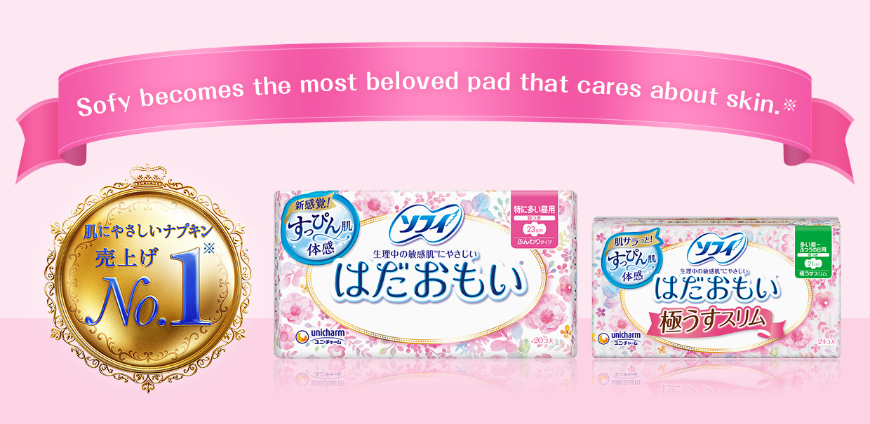 Sofy becomes the most beloved pad that cares about skin.※